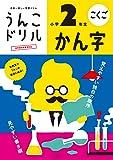 うんこドリル かん字 小学2年生 (うんこドリルシリーズ)