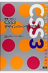 現場で役立つCSS3デザインパーツライブラリ 単行本