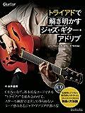 トライアドで解き明かすジャズ・ギター・アドリブ ビバップからコンテンポラリーまで完全対応! (CD付き) (リットーミュ…