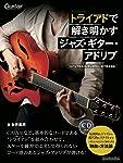 トライアドで解き明かすジャズ・ギター・アドリブ ビバップからコンテンポラリーまで完全対応! (CD付き)