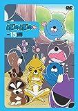 アニメ ぼのぼの 15     [DVD]