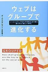 ウェブはグループで進化する 単行本