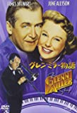 グレン・ミラー物語 [DVD]