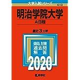 明治学院大学(A日程) (2020年版大学入試シリーズ)