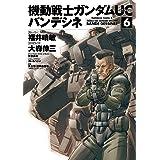 機動戦士ガンダムUC バンデシネ(6) (角川コミックス・エース)