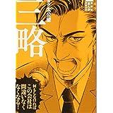 三略 (まんが学術文庫)