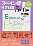スペイン語検定対策5級・6級問題集[改訂版]《CD付》
