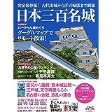 日本三百名城(仮) (中公ムック 歴史と人物 4)