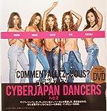 CYBERJAPAN DANCERS in 台湾 COMMENTALLEZ-VOUS?/サイバージャパン ダンサーズコマンタ レブ?週刊プレイボーイ 付録DVD