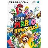 スーパーマリオ3Dワールド: 任天堂公式ガイドブック
