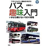 プラスBUS001 『バス・ジャパン』編集長が教えるバス趣味入門