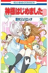神様はじめました 18 (花とゆめコミックス) Kindle版
