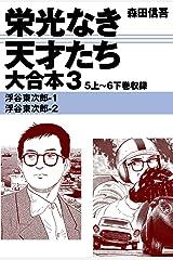 栄光なき天才たち 大合本3 5上~6下巻収録 Kindle版