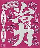 DVD4枚付 治る力 (ガン完全治癒の法則・実践編)