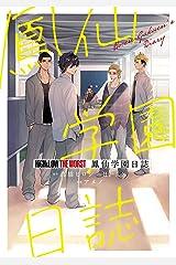HiGH&LOW THE WORST 鳳仙学園日誌 (少年チャンピオン・コミックス) Kindle版