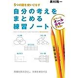 自分の考えをまとめる練習ノート (中経出版)