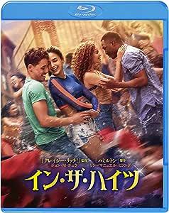 イン・ザ・ハイツ ブルーレイ&DVDセット(2枚組) [Blu-ray]