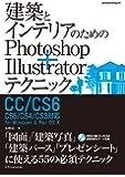 建築とインテリアのためのPhotoshop+Illustratorテクニック CC/CS6/CS5/CS4/CS3対応 (エクスナレッジムック)