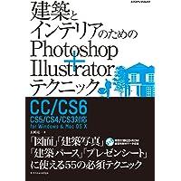 建築とインテリアのためのPhotoshop+Illustratorテクニック CC/CS6/CS5/CS4/CS3対応…