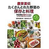 たくさんとれた野菜の保存と料理