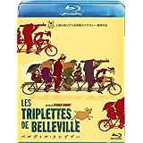 ベルヴィル・ランデブー [Blu-ray]