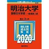 明治大学(国際日本学部−一般選抜入試) (2020年版大学入試シリーズ)