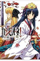 カンピオーネ! VII 斉天大聖 (ダッシュエックス文庫DIGITAL) Kindle版