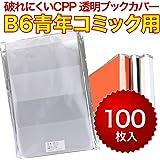 【100枚】破れにくいCPP 透明ブックカバー B6青年コミック用 40ミクロン厚(厚口)355x186mm【国産】