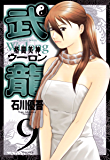 格闘美神 武龍(9) (ヤングサンデーコミックス)