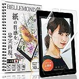 ベルモンド iPad Pro 12.9用 (第2世代 2017 / 第1世代 2015) ペーパー 紙 ライク フィルム 上質紙のような描き心地 日本製 液晶保護フィルム アンチグレア 反射防止 指紋防止 気泡防止 BELLEMONDIPD15129