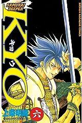 SAMURAI DEEPER KYO(6) (週刊少年マガジンコミックス) Kindle版