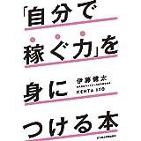 「自分で稼ぐ力」を身につける本 (日本経済新聞出版)