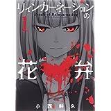 リィンカーネーションの花弁 1 (BLADEコミックス)