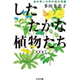 したたかな植物たち (ちくま文庫)