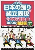まるごと日本の踊り&組立表現―小学校運動会BOOK演技編〈Part2〉