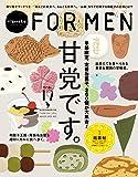 Hanako FOR MEN vol.19 甘党です。: 季節限定、定番お菓子260個が大集合! (マガジンハウスムック…