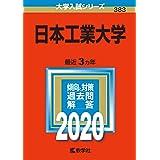 日本工業大学 (2020年版大学入試シリーズ)