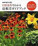 NHK趣味の園芸 日照条件でわかる 宿根草ガイドブック (生活実用シリーズ)