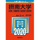 摂南大学(法学部・外国語学部・経済学部・経営学部) (2020年版大学入試シリーズ)