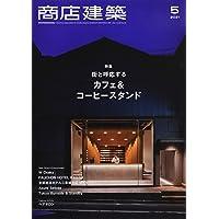 商店建築 2021年5月号 街と呼応するカフェ&コーヒースタンド [雑誌]