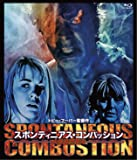 プレミアムプライス版 トビー・フーパー監督作 人体自然発火/スポンティニアス・コンバッション blu-ray《数量限定版…