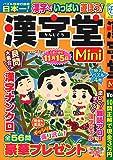 漢字堂Mini(21) 2020年 07 月号 [雑誌]: ロジックメイト 増刊