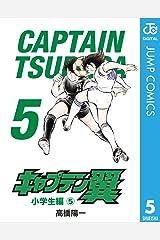 キャプテン翼 5 (ジャンプコミックスDIGITAL) Kindle版