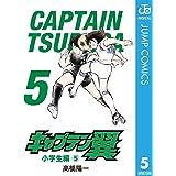 キャプテン翼 5 (ジャンプコミックスDIGITAL)