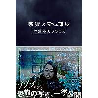 【Amazon.co.jp 限定】家賃の安い部屋 心霊写真BOOK Amazon限定「家賃の安い部屋 オリジナルA6クリ…