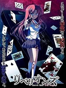 リベリオンズ~Secret Game 2nd Stage~ 初回限定版 (オリジナルサウンドトラック 同梱) - PSP