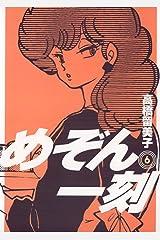 めぞん一刻〔新装版〕(6) (ビッグコミックス) Kindle版