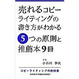 売れるコピーライティングの書き方がわかる5つの原則と推薦本9冊: コピーライティングの教科書 (エベレスト出版)
