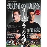 [ラグビーワールドカップ] 激闘の軌跡 vol.1 特集:オールブラックス! (B.B.MOOK1451)