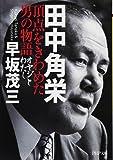 田中角栄 頂点をきわめた男の物語 オヤジとわたし (PHP文庫)